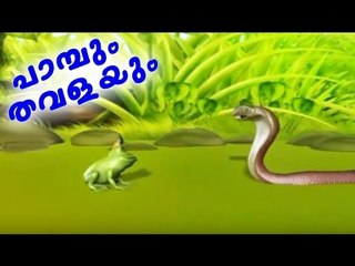 രസകരമായൊരു കുട്ടിക്കഥ | Malayalam Animation Cartoon Video Story For Kids | Malayalam | Animated [HD]