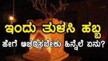 ಉತ್ವಾನ ದ್ವಾದಶಿ ( ತುಳಸಿ ಹಬ್ಬ ) | ಇದರ ಮಹತ್ವ ಹಾಗು ಆಚರಣೆ ಹಿನ್ನೆಲೆ  | Oneindia Kannada