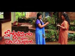 Santhosh Pandit Tintumon Enna Kodeeswaran || Malayalam Full Movie 2016 || Part 17/24 [HD]