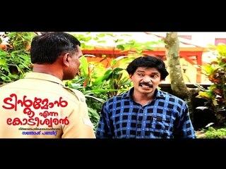 Santhosh Pandit Tintumon Enna Kodeeswaran || Malayalam Full Movie 2016 || Part 22/24 [HD]