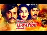 Tamil New Full Movie # NAN MAHHAN ALLA # Tamil Action Movies 2016 # Rajinikanth Super Hit Movies