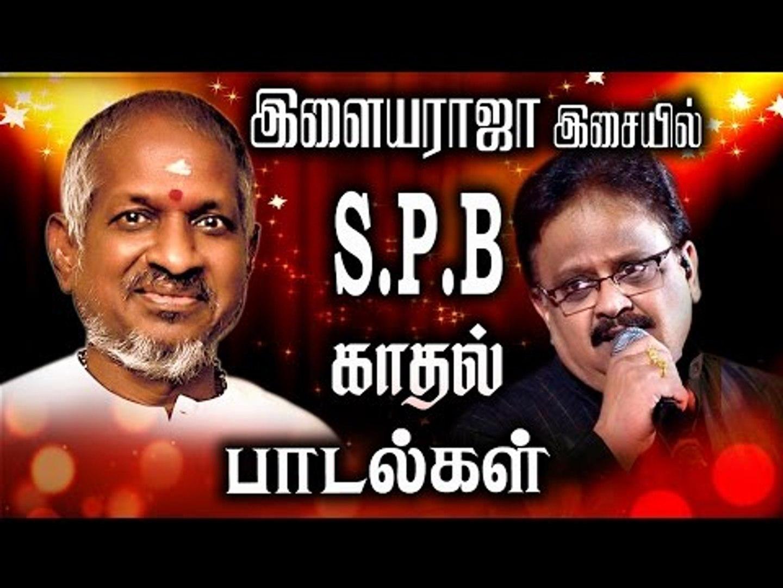 இளையராஜா இசையில் S.P.B காதல் பாடல்கள் #  Tamil Best Songs Collections # Ilayaraja Tamil Songs #