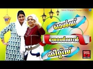 ഓൾഡ് ഗോൾഡൻ  ഹിറ്റ്സ് ... #  Malayalam Mappila Songs 2017 # Mappila Pattukal Old # Mappila Songs
