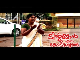 Santhosh Pandit Tintumon Enna Kodeeswaran || Malayalam Full Movie 2016 || Part 16/24 [HD]