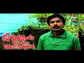 Santhosh Pandit Tintumon Enna Kodeeswaran || Malayalam Full Movie 2016 || Part 14/24 [HD]