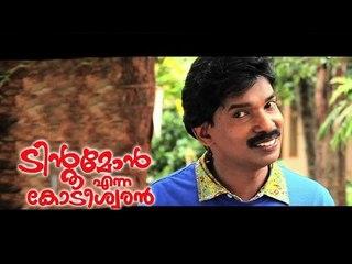 Santhosh Pandit Tintumon Enna Kodeeswaran || Malayalam Full Movie 2016 || Part 18/24 [HD]