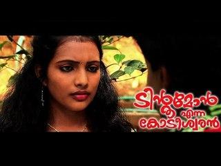 Santhosh Pandit Tintumon Enna Kodeeswaran || Malayalam Full Movie 2016 || Part 19/24 [HD]