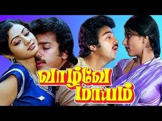 Vazhvey Maayam Full Movie HD # Tamil Movies # Kamal Haasan Super Hit Movies # Sri priya,Sridevi