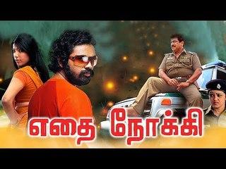 Tamil New Full Movie 2017 # Ethai Nokki # Tamil Romantic Full Movie 2017 # Latest Tamil Movies 2017
