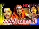 Sri Kaanchi Kaamaatchi Full Movie HD # Tamil Devotional Full Movie # Tamil Super Hit Movies