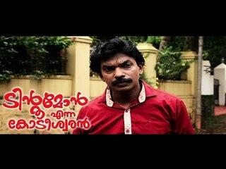 Santhosh Pandit Tintumon Enna Kodeeswaran || Malayalam Full Movie 2016 || Part 10/24 [HD]