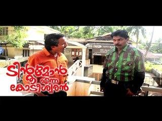 Santhosh Pandit Tintumon Enna Kodeeswaran || Malayalam Full Movie 2016 || Part 12/24 [HD]