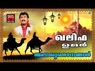 ഖലീഫ ഉമർ  അനശ്വരഗാനങ്ങൾ  # Malayalam Mappila Songs 2017# Mappila Pattukal Old # Mappila Songs