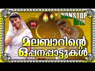 Malayalam Oppana Songs Mp3 # Malayalam Mappila Songs 2017 #  Old Malayalam Mappila Songs Mp3