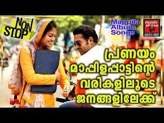 പ്രണയം മാപ്പിളപ്പാട്ടിന്റെ വരികളിലൂടെ ജനങ്ങളിലേക്ക്#  Malayalam Mappila Songs 2017 # Mappila Songs
