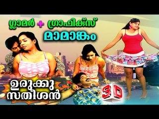 Urukku Satheeshan By Santhosh Pandit Song Kamukimaar [3D Audio Please Use Headset]