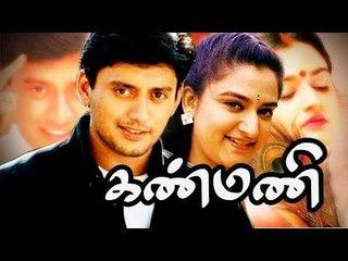 Tamil New Movie HD # Kanmani # Tamil Super Hit Movies # Tamil Entertainment Movies# Prashanth,Mohini