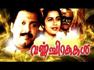Malayalam Full Movie | Varnachirakukal | Malayalam Classic Movies | Ft. Ganesh Kumar, Suhasini 2016