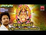 Hindu Devotional Songs Malayalam | ദേവിക്ക് പുഷ്പാഭിഷേകം | Chottanikkara Amma Devotional Songs