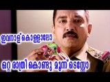 Malayalam Super Hit Comedy Scenes | Comedy Scenes 2017 | Top Malayalam Comedy Scenes | Comedy