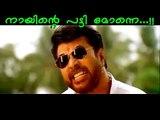 Mammootty Comedy Scenes | Super Hit Malayalam Movie Comedy Scenes | Super Star Comedy | Best Comedy