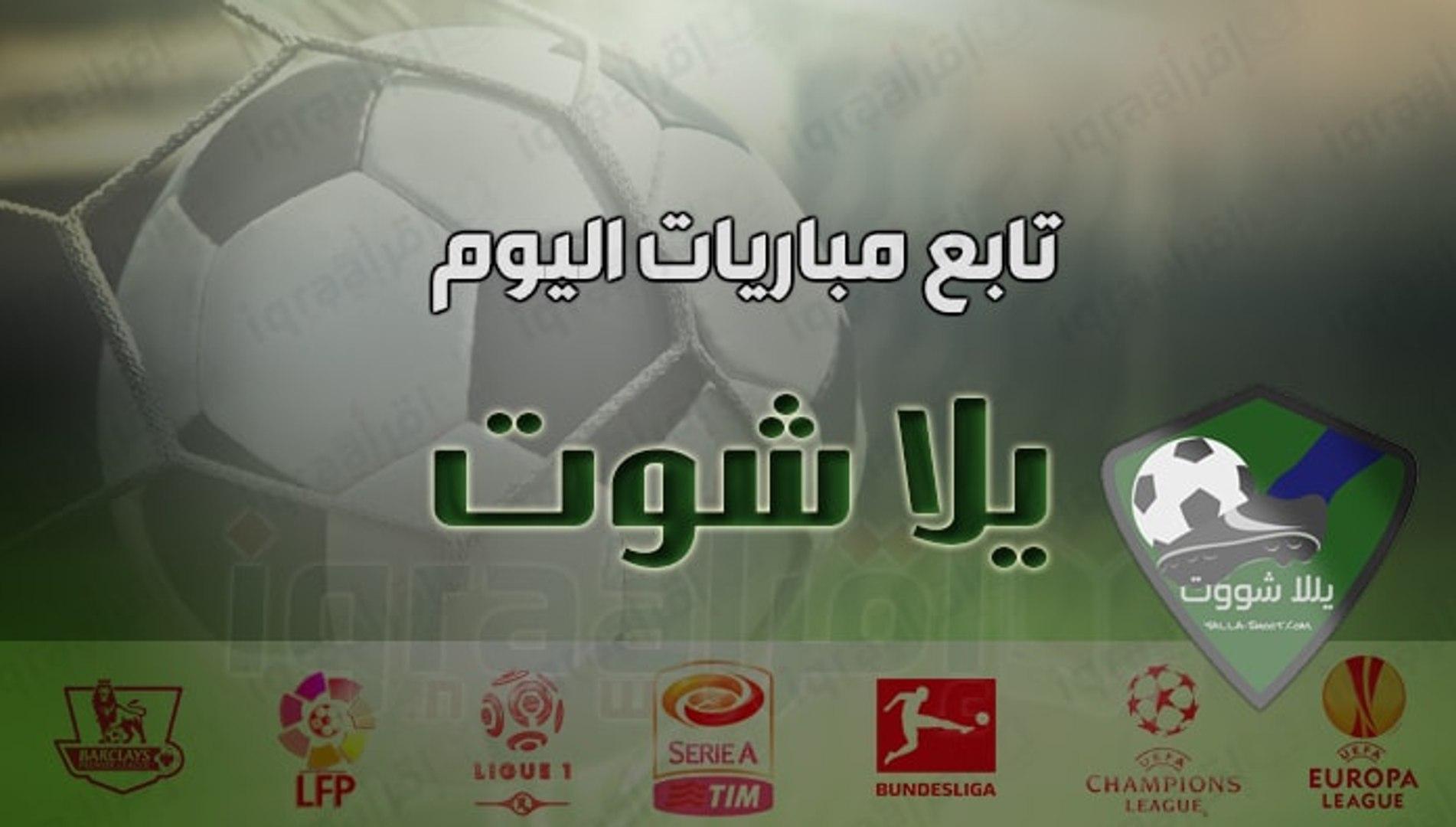 شاهد مباريات اليوم موقع يلا شوت Yalla Shoot Com فيديو Dailymotion