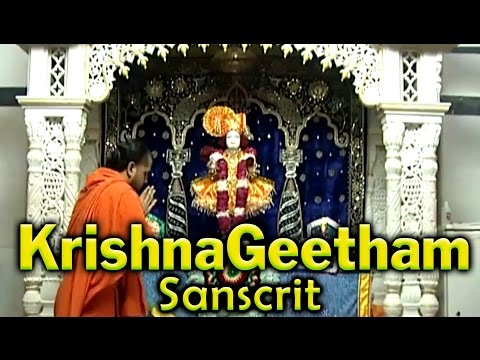 Krishna Geetham # Hindu Devotional Songs Sanskrit | കൃഷ്ണഗീതം | krishna Devotional Songs Sanskrit