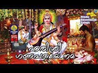 ഹരിശ്രീ ഗണപതയേ നമ ..... #   Malayalam Hindu Devotional Songs # Devi Songs Malayalam Devotional