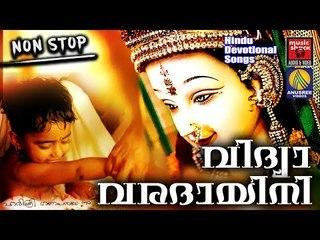 വിദ്യാ വരദായിനി ...... #    Malayalam Hindu Devotional Songs # Devi Songs Malayalam Devotional
