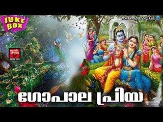 ഗോപാല പ്രിയ ....  #  Krishna Devotional Songs Malayalam #  Hindu Devotional Songs Malayalam 2017