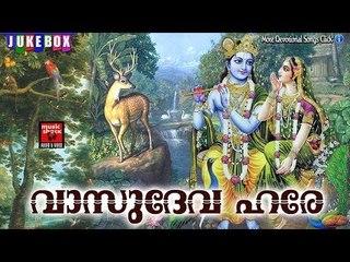 വാസുദേവ ഹരേ ..... # Hindu Devotional Songs Malayalam 2017 #  Krishna Devotional Songs Malayalam