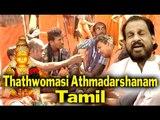 Thathwamasi Athmadarshan Tamil | Documentary For Lord Ayyappa Swami | Hindu Devotional Songs Tamil