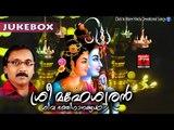 Lord Shiva Songs | Latest Hindu Devotional Songs Malayalam | ശ്രീ മഹേശ്വരൻ | Shiva Devotional