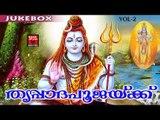 Lord Shiva Songs # Malayalam Hindu Devotional Songs 2017 # Shiva Malayalam Devotional Songs 2017