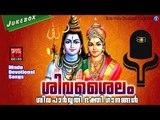 Lord Shiva Songs | Latest Hindu Devotional Songs Malayalam | ശിവശൈലം | Shiva Devotional