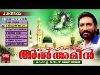 New Malayalam Mappila Album Songs | അൽ അമീൻ | Mappila Devotional Songs 2017