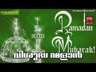 വിശുദ്ധ റമളാൻ || Ramadan Special Malayalam Mappila Songs 2017 | Ramadan Songs | Ramadan 2017