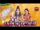 Malayalam Hindu Devotional Songs 2017 # Lord Shiva Songs # Shiva Malayalam Devotional Songs 2017