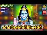 Lord Shiva Songs | Latest Hindu Devotional Songs Malayalam | വൈക്കത്തപ്പൻ | Shiva Devotional