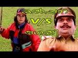 Best Of Kalpana | Jagathy Comedy Scenes | Super Hit Malayalam Comedy Scenes | Malayalam Best Comedy
