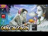 ശിവഗിരി.. # Shiva Malayalam Devotional Songs # Malayalam Hindu Devotional Songs # Lord Shiva Songs