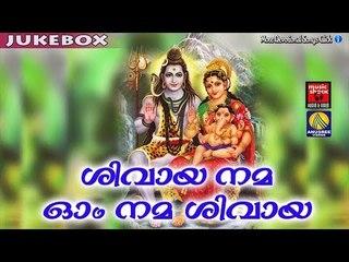 ശിവായ നമ ഓം നമ ശിവായ ...... # Shiva Malayalam Devotional Songs # Malayalam Hindu Devotional Songs