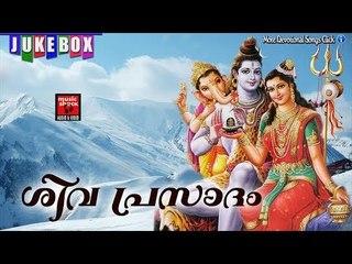 ശിവ പ്രസാദം ..... # Shiva Malayalam Devotional Song # Malayalam Hindu Devotional Song  # Shiva Songs
