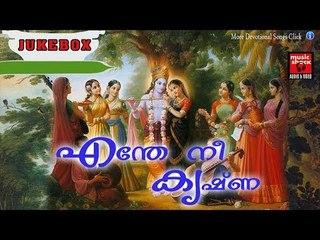 എന്തേ നീ കൃഷ്ണ ..... Krishna Devotional Songs Malayalam # Hindu Devotional Songs Malayalam 2017