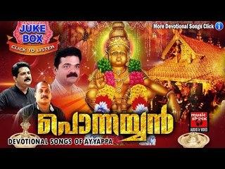 പൊന്നയ്യൻ ...# Malayalam Hindu Devotional Song # Ayyappa Malayalam Devotional Song # Ayyappa Songs
