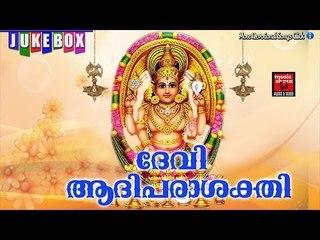 ദേവി  ആദിപരാശക്തി ...... # Malayalam Hindu Devotional Songs # Devi Songs Malayalam Devotional