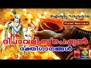 ദീപാവലി ഭക്തിഗാനങ്ങൾ ..# Deepavali Special Songs #  Hindu Devotional Songs Malayalam 2017
