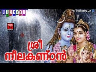 ശ്രീ നീലകണ്ഠൻ .... # Shiva Malayalam Devotional Song # Malayalam Hindu Devotional Song # Shiva Songs