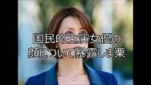 米倉涼子の整形疑惑!?マツコ・デラックスが『マツコ会議』で国民的主演女優の顔について暴露しま栗
