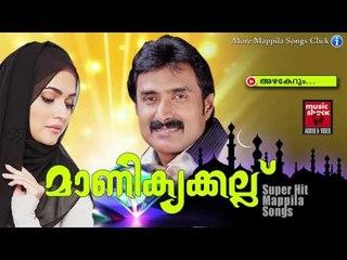 അഴകേറും....Malayalam Mappila Pattukal | Manikyakallu | Malayalam Mappila Songs